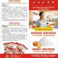 Готовая борная кислота с яичным порошком и картофельным крахмалом